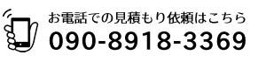 110番引越センター電話番号